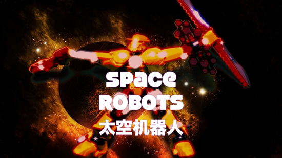 Space Robots from Outer Space 太空机器人