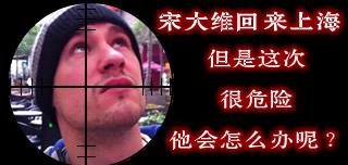 宋大维回来上海的故事