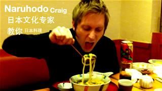 疯了解日本 - Naruhodo Craig (なるほど科狄)日本的文化专家,教你怎么吃日本拉面,给你介绍资料和吃法