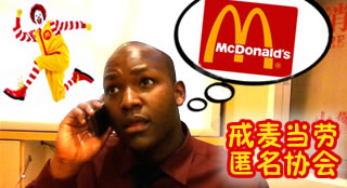 戒麦当劳匿名协会 (拒绝垃圾食品的疯狂老外)